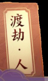 图片: 云梦通关宝典丨整装待发挑战渡劫·妖,通关竟如此简单?113.png
